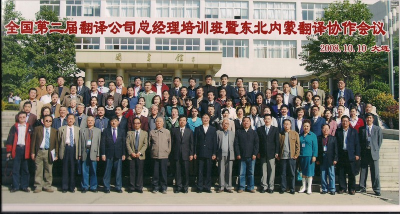 全国第二届翻译公司总经理培训班暨东北内蒙翻译协作会议