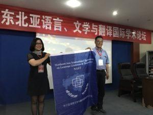 董广才教授代表本论坛向第七届会议承办方内蒙古工业大学外国语学院栗霞院长授会旗